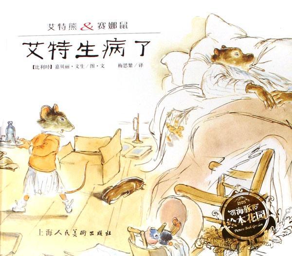 木偶奇遇记(青少版)/世界文学名著宝库
