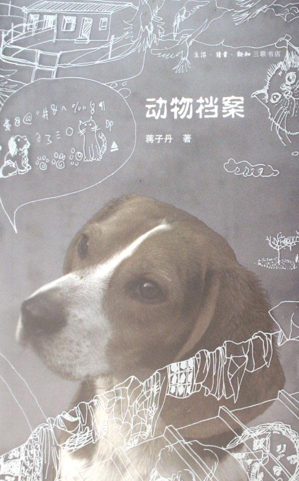 动物档案_文化读书频道