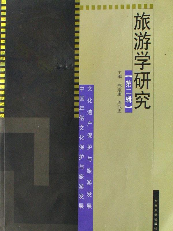 混凝土结构与砌体结构 作者:蓝宗建//朱万福出版社:东南大学出版社