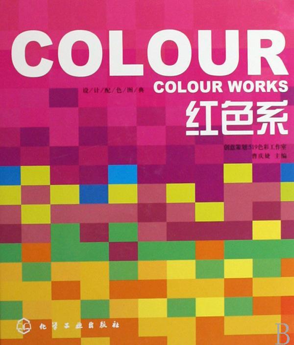 红色系(精)/设计配色图典