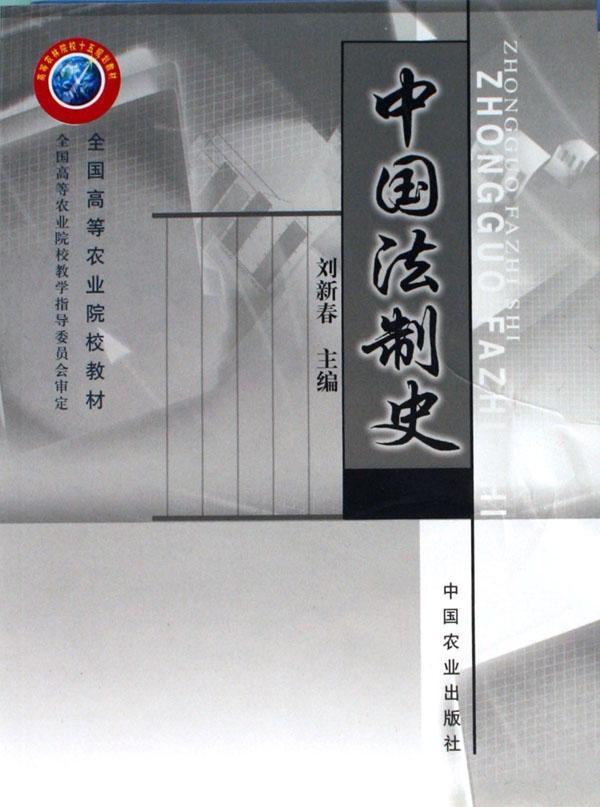 中国法制史学心得_中国法制史(全国高等农业院校教材)