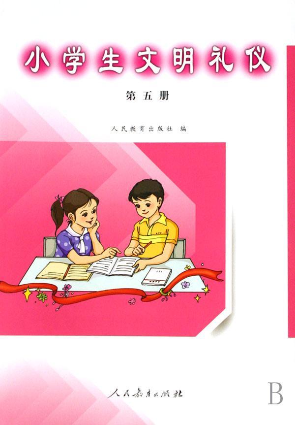 小学生文明礼仪(第5册)