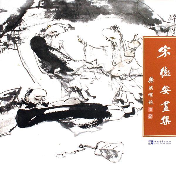 红岩书手绘图