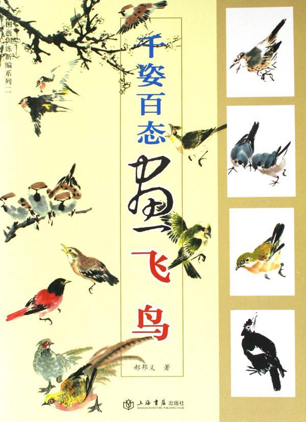 出版:天津人民美术出版社 工笔画线描花鸟画谱… 作者:作者:赵树魁