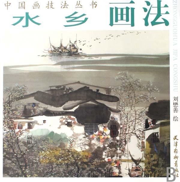 水乡画法/中国画技法丛书