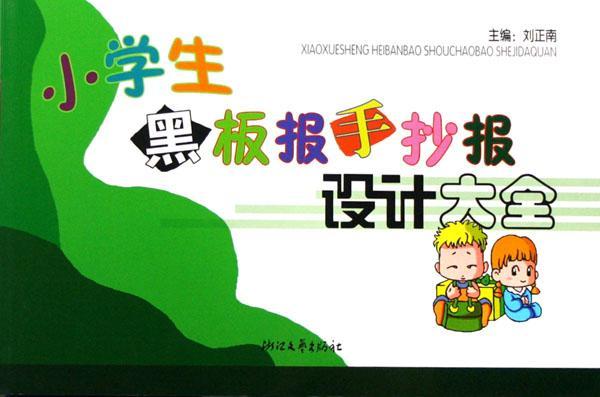 小学生黑板报手抄报设计大全_文化读书频道_新浪网