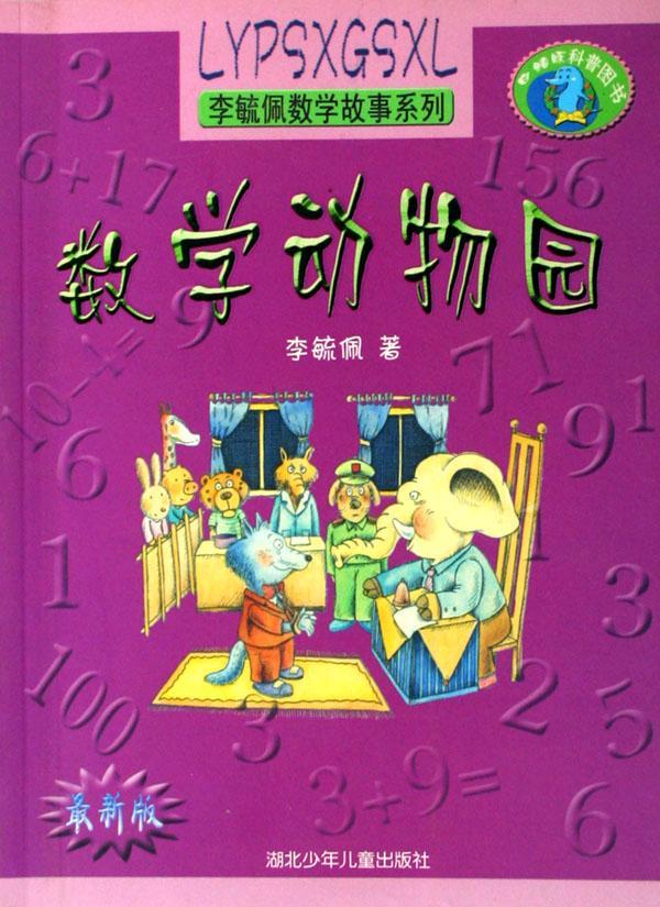 数学动物园(最新版)/李毓佩数学故事系列