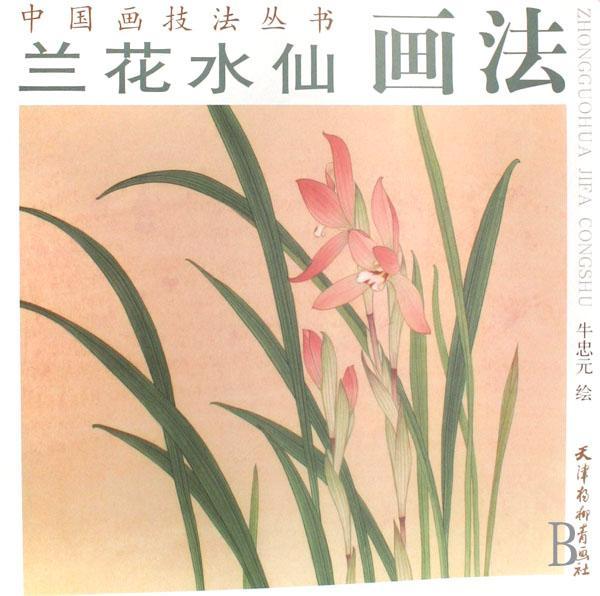 水仙花工笔画步骤画法