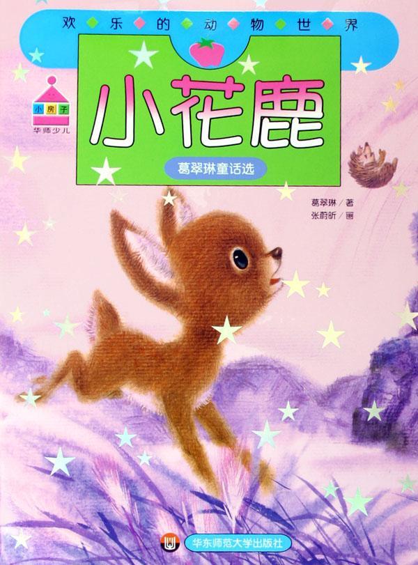 选)/欢乐的动物世界