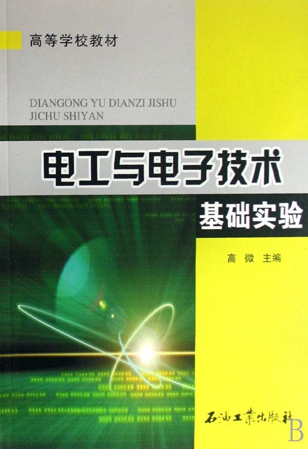 电工与电子技术基础实验(高等学校教材)