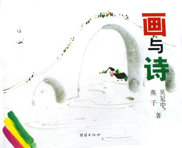 燕子画法/写意花鸟临本