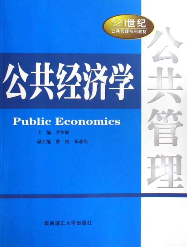 21世纪公共管理类系列规划_21世纪公共管理学系列教材 公共政策分析