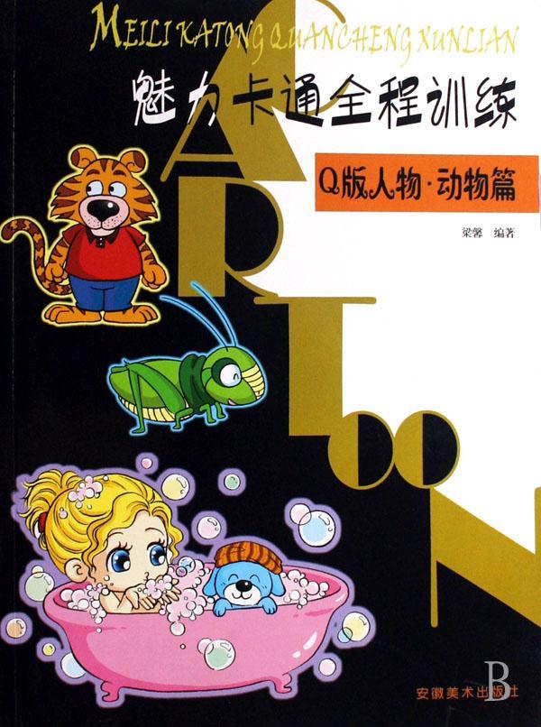 魅力卡通全程训练(q版人物动物篇)_文化读书频道_新浪