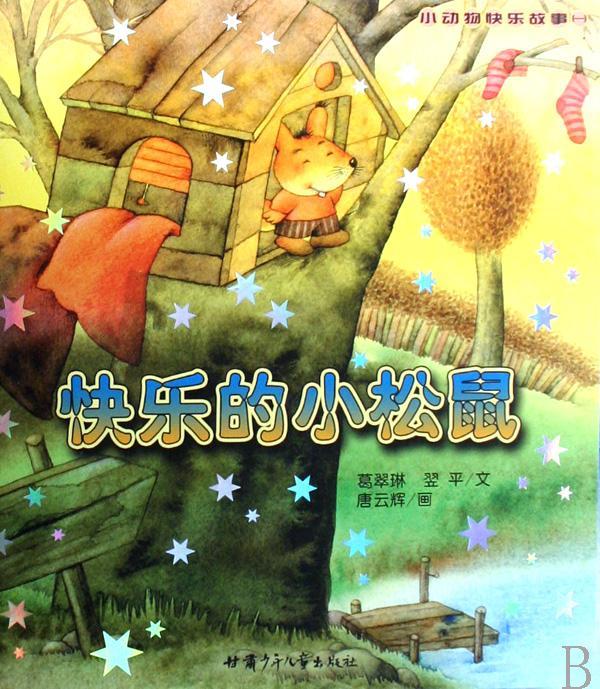 快乐的小松鼠(小动物快乐故事1)_文化读书频道_新浪网