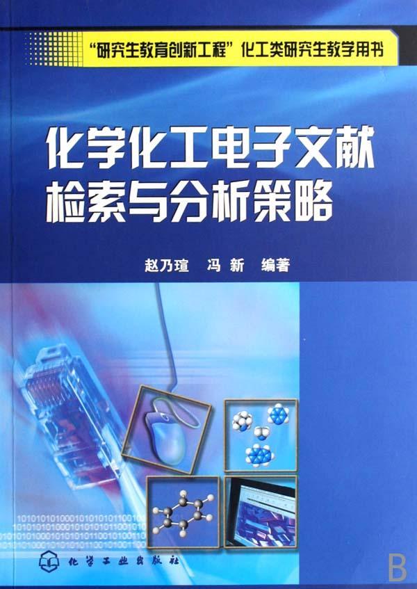 化学化工电子文献检索与分析策略(研究生