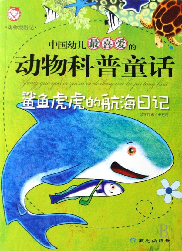 幼儿最喜爱的动物科普童话