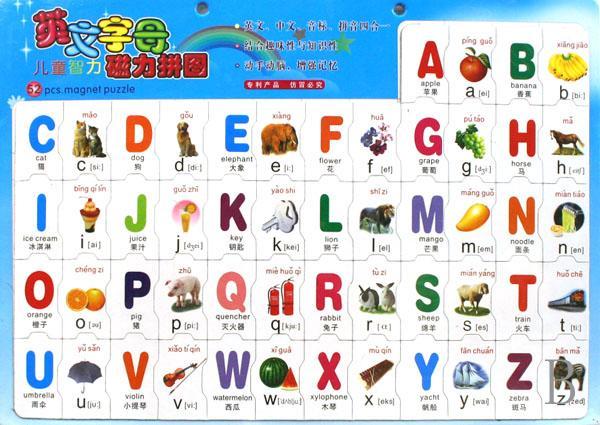 磁力拼图(英文字母)学习板