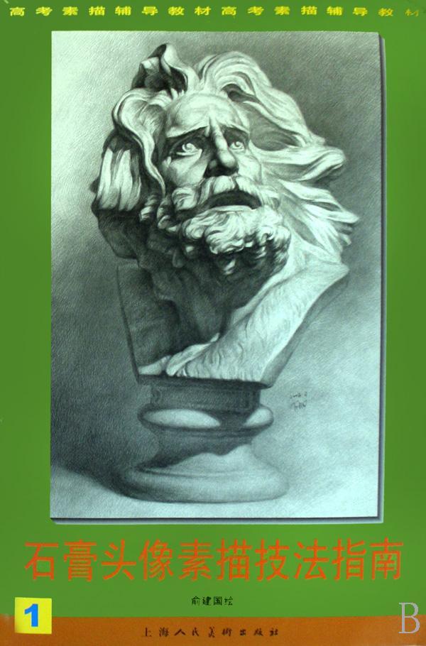 石膏头像素描技法指南(1高考素描辅导教材)
