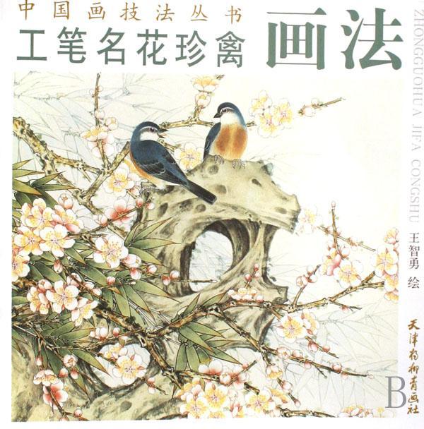 郭子良工笔花鸟画精选/中国近现代名家精品丛书