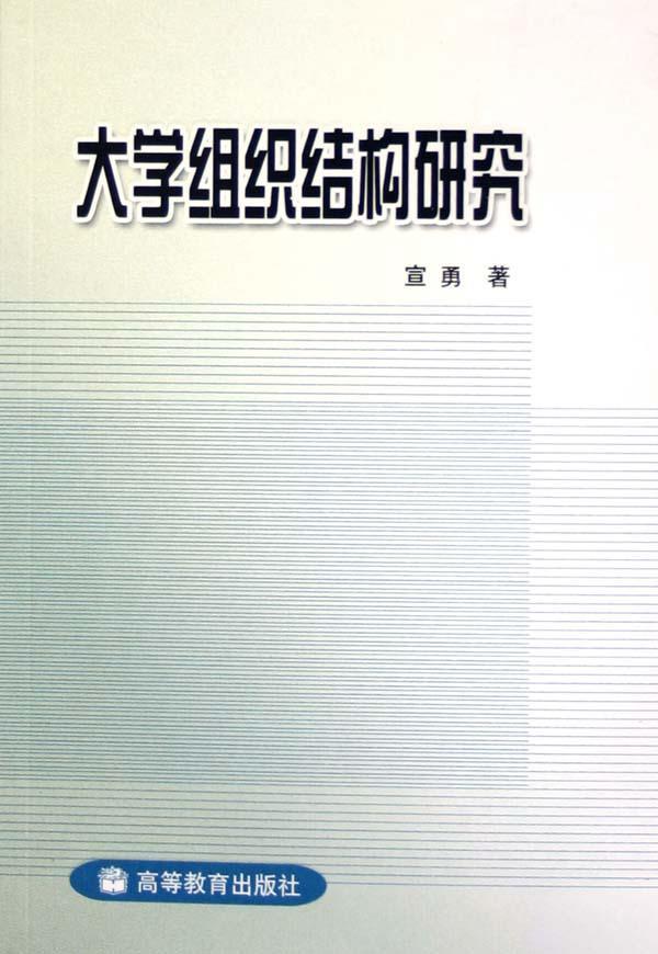 大学组织结构研究