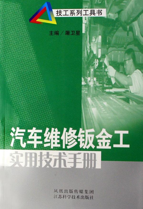 汽车维修钣金工实用技术手册 技工系列工具书高清图片