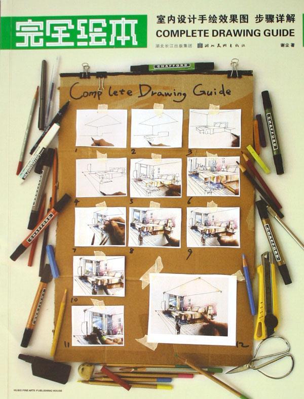 室内设计手绘效果图步骤详解/完全绘本