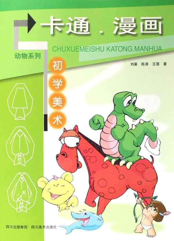 卡通漫画初学美术(动物系列)