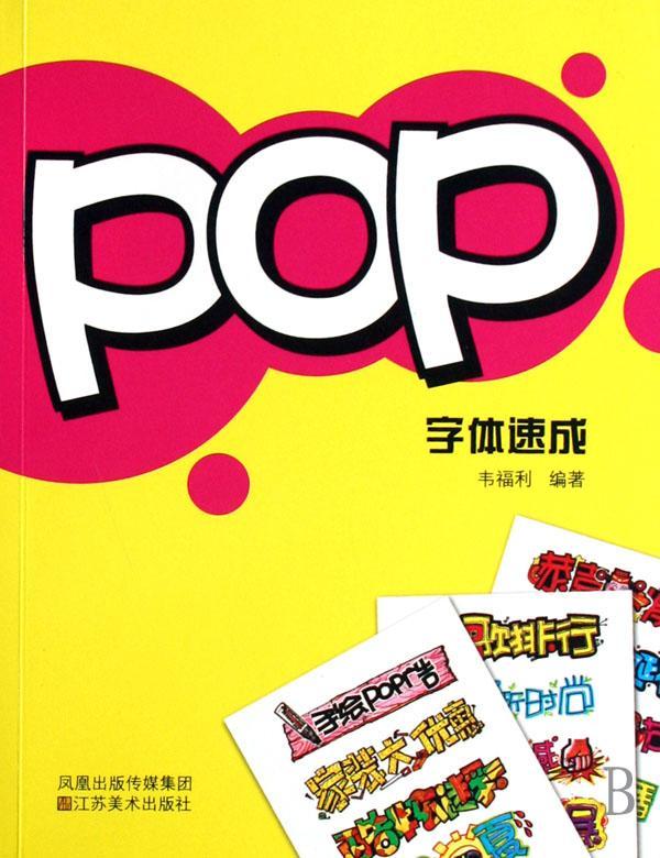 design pop数字书写pop书写范例图片   手绘pop字体转换器在线转换