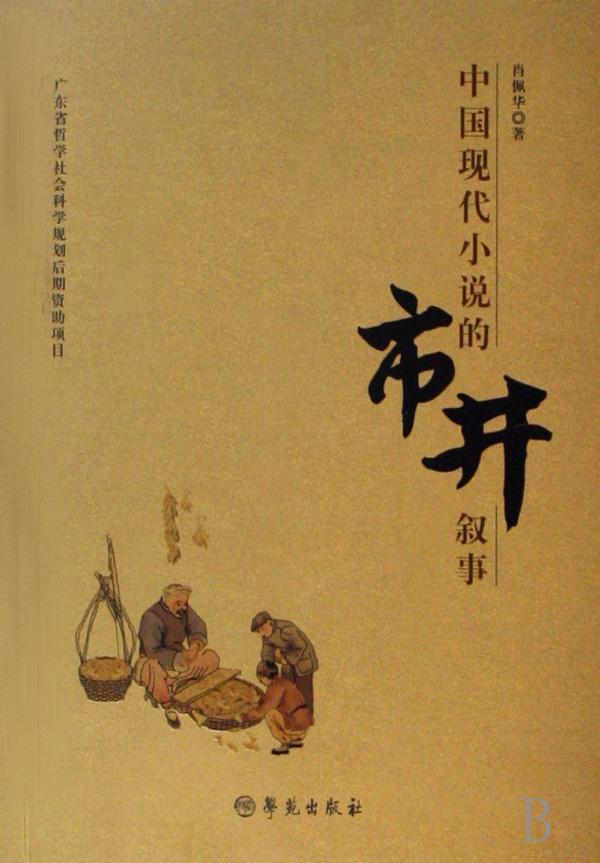 中国现代小说的市井叙事