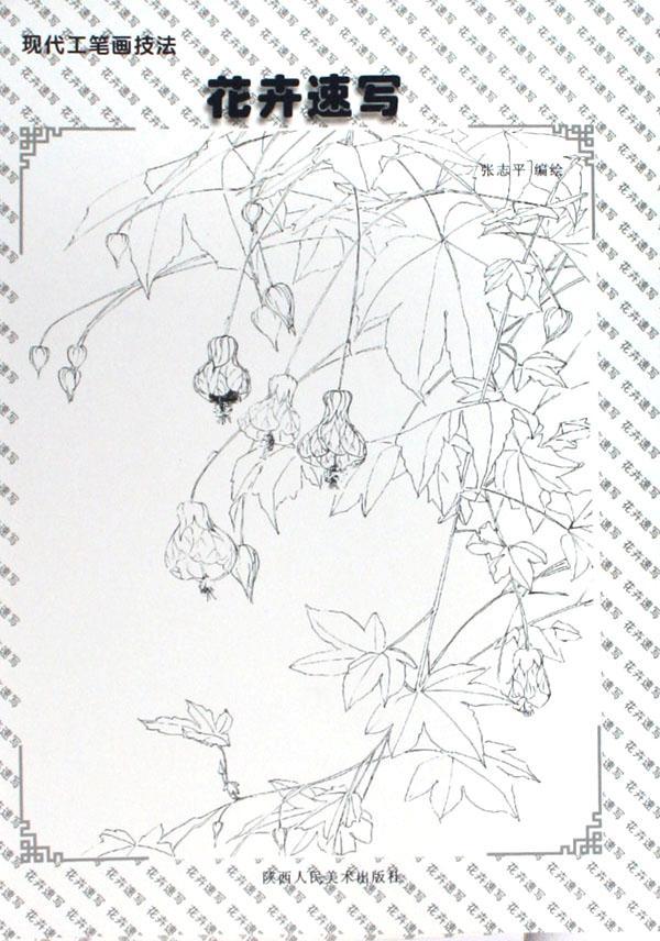 花卉速写/现代工笔画技法