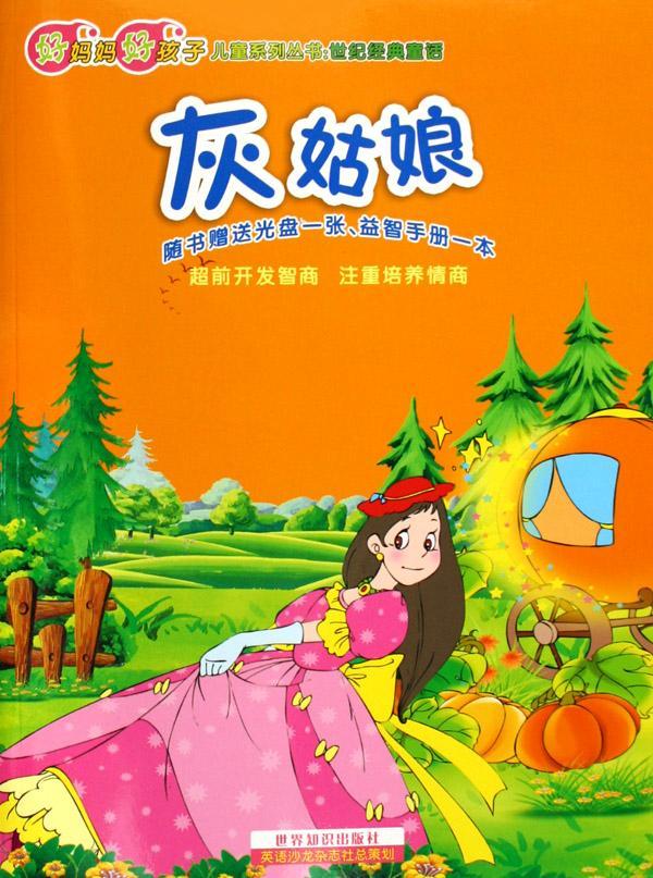 木偶奇遇记(附光盘益智手册世纪经典童话)/好妈妈好孩子儿童系列丛书