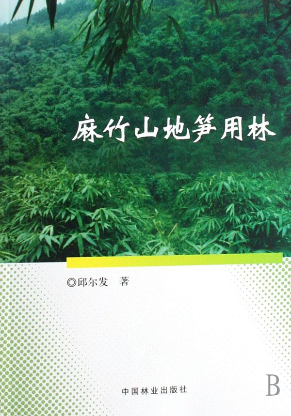 麻竹山地笋用林