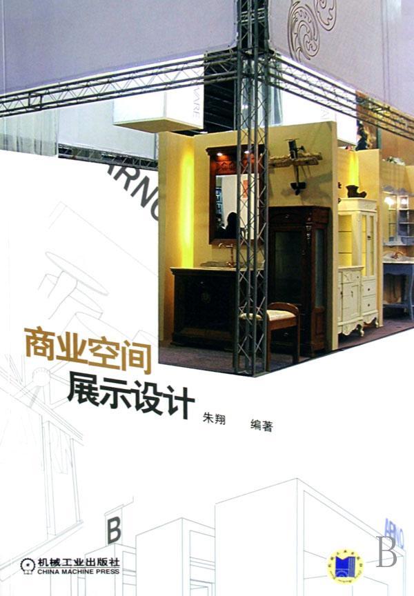 商业空间展示设计