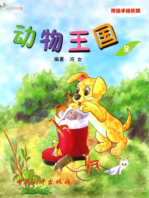 动物王国(2)/小巧手折纸