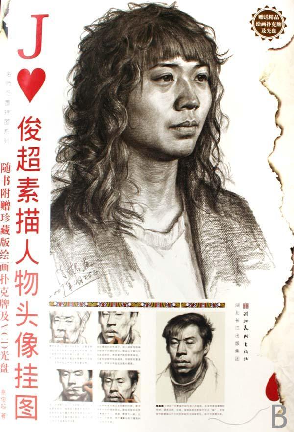 俊超素描人物头像挂图(附光盘及珍藏版绘画扑克牌)/名