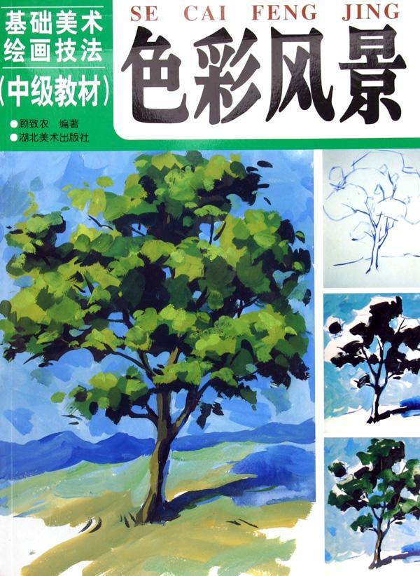 色彩风景(中级教材)/基础美术绘画技法