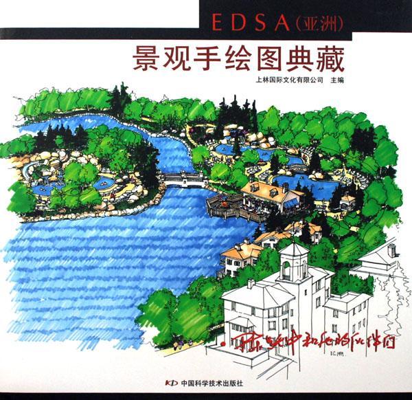 edsa(亚洲)景观手绘图典藏(附光盘)(精)