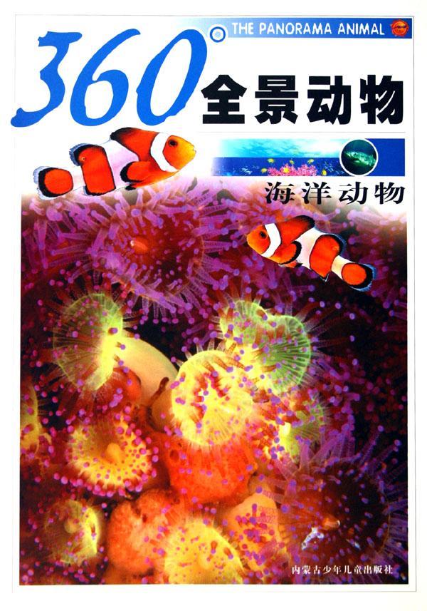 360°全景动物(海洋动物)