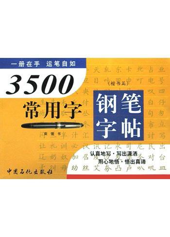 钢笔字帖3500常用字内容|钢笔字帖3500常用字版面设计