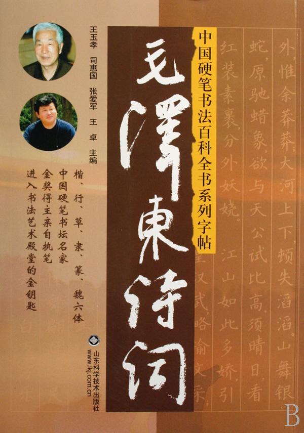 【我的硬笔书法长卷--毛泽东诗词一百首】 宋词书法作品欣赏 李白 诗