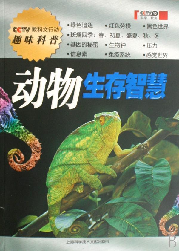 动物生存智慧_轻浪故事