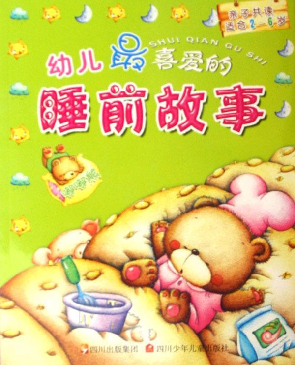 嘟嘟熊(亲子共读适合2-6岁)\/幼儿最喜爱的睡前故事