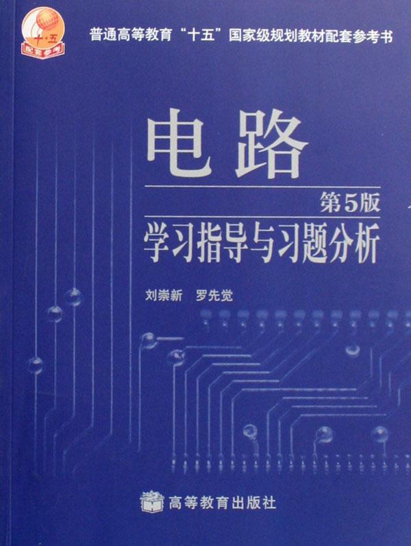 电路学习指导与习题分析 第5版普通高等教育十五国家级规划教材配套参考书