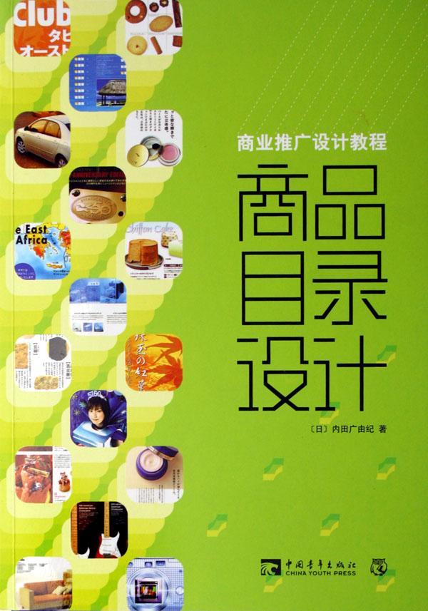 商品目录设计(商业推广设计教程)_文化读书频道_新浪网