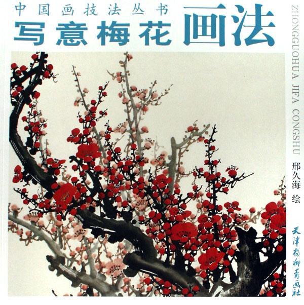 工笔小品画法/中国画技法丛书 花鸟白描画稿(2)/美术教学示范作品