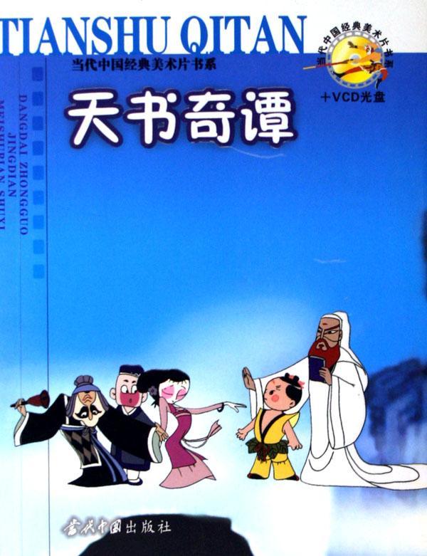 代中国经典美术片书系图片