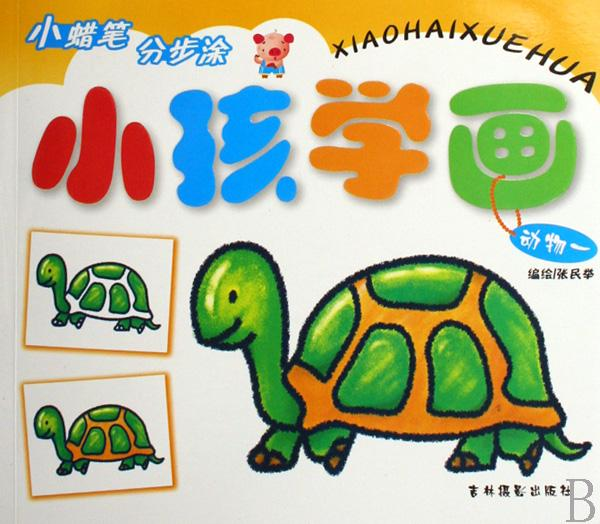 小孩学画(动物1);; 小孩学画:动物1;; 小孩学画:动物一 -- 张民举
