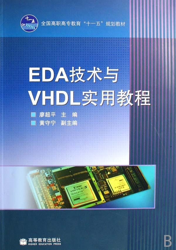 eda技术与vhdl答案_eda技术与vhdl实用教程