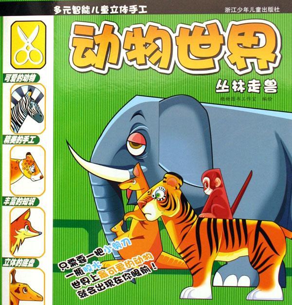 动物世界丛林走兽(多元智能儿童立体手工)_文化读书