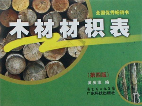 木材材积表_文化读书频道